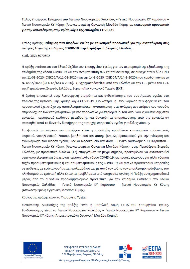 Ενίσχυση Φορέων Υγείας με επικουρικό προσωπικό για την ανταπόκριση στις ανάγκες λόγω της επιδημίας COVID-19 στην Περιφέρεια Στερεάς Ελλάδας